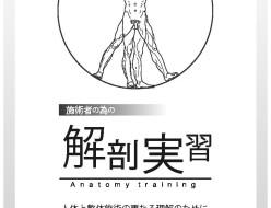 解剖実習見学