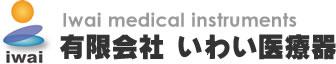 いわい医療器 コーポレイトサイト